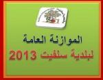 الموازنة العامة لبلدية سلفيت لعام 2013