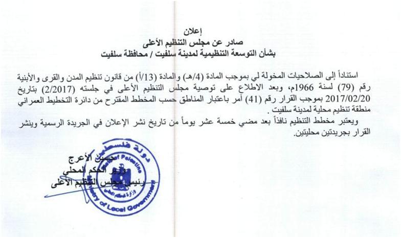 اعلان صادر عن مجلس التنظيم الاعلى
