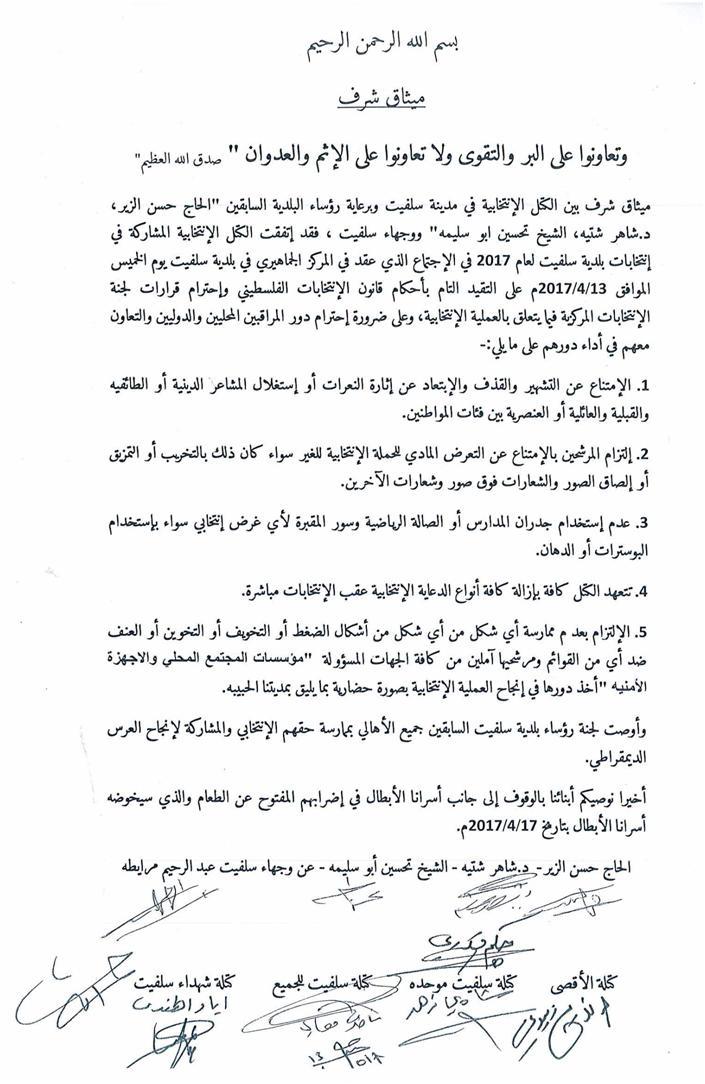 """الكتل الانتخابية بسلفيت توقع ميثاق شرف """"ضبط الدعاية الانتخابية"""